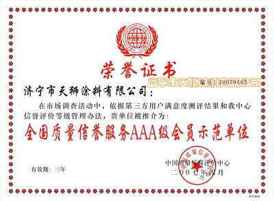 质量信誉服务示范单位证书