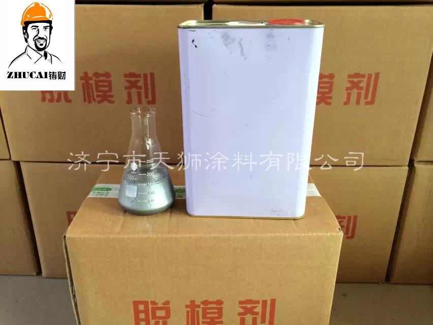 消失模涂料镁合金用制备与优化